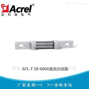 AFL-T 50A/75mV--安科瑞AFL-T 50A/75mV直流分流器