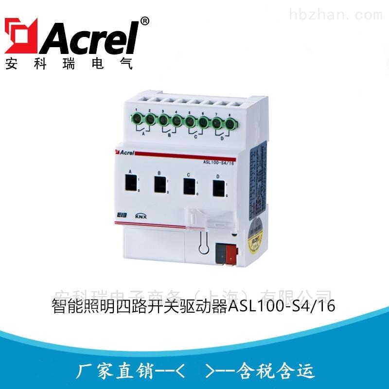 安科瑞智能照明四路开关驱动器ASL100-S4/16
