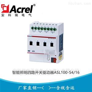 ASL100-S4/16--安科瑞智能照明四路开关驱动器ASL100-S4/16