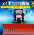 车载多功能除雪铲|液压动力单元推雪铲