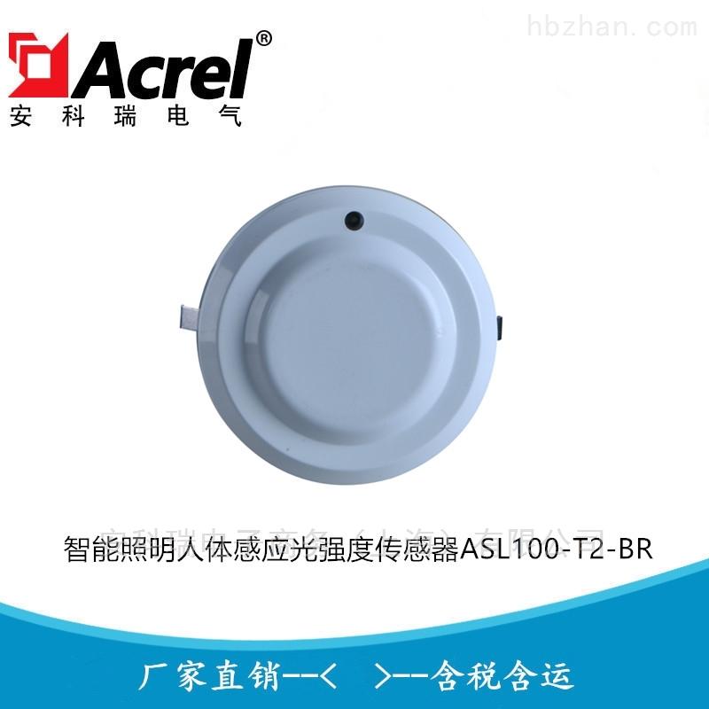 智能照明微波光强度传感器ASL100-T2/BR