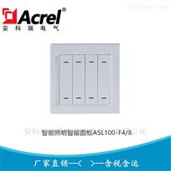 ASL100-F4/8--四联八键智能照明智能面板ASL100-F4/8
