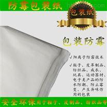 Dc.odorban阳离子防霉纸的防霉功能