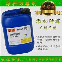 水性涂料防霉剂防霉防腐