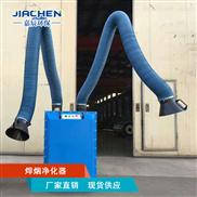 工业移动式双臂焊烟吸尘净化器设备厂家
