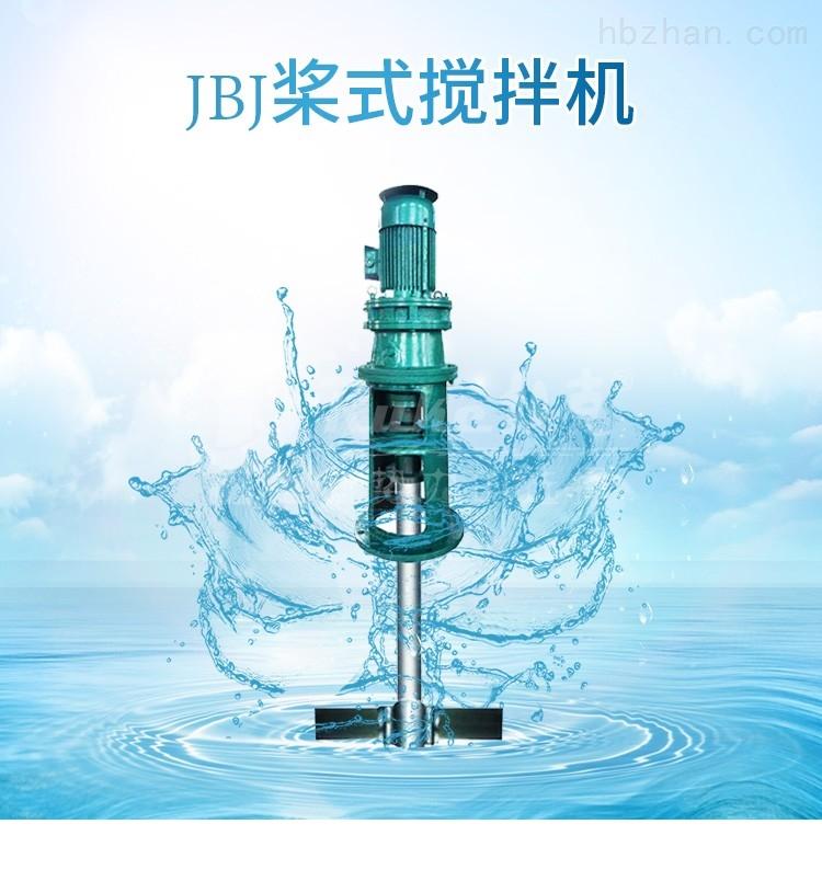 JBJ桨板反应搅拌机浆式搅拌器厂家