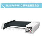 芬兰iSmart iRoll RnR6/RnR10滚轴混合仪