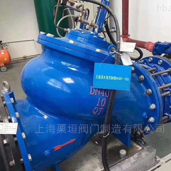 无旋涡水泵控制阀HASKF-006