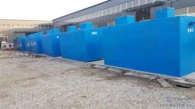 RC十堰生活污水处理装置
