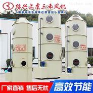 三禾廢氣凈化塔(噴淋塔) 酸霧吸收塔
