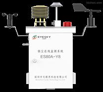 廠界型vocs自動監測報警係統聯網VOC檢測儀