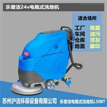 蘇州車間用洗地機L50BT樂普潔