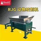 RJG家禽家畜尸体粉碎机绞割机 厂家直销