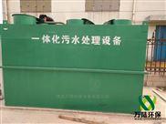 南開區一體化城市汙水處理betway必威手機版官網