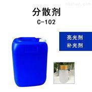 C-102光亮劑原料,補光劑,光亮添加劑