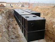 农村居民生活污水处理站一体化设备
