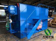 养殖屠宰废水处理气浮机