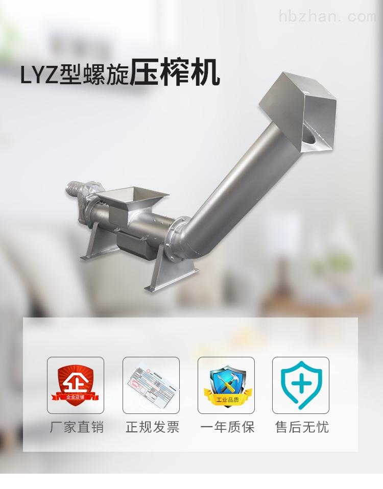 LYZ不锈钢螺旋输送机、螺旋压榨机