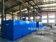 江西九江污水处理成套设备