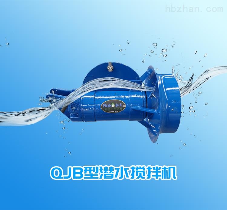 南京生化池铸件式潜水搅拌机厂家