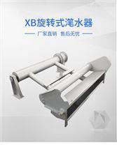 套筒式滗水器、浮筒滗水XB100
