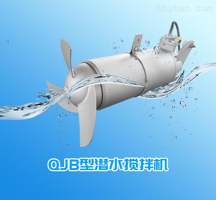 QJB推流器叶轮直径1800mm、潜水搅拌机叶轮直径260-620mm