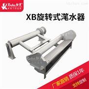 XB旋轉式潷水器工作過程