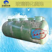 陆丰市医院污水设备玻璃钢化粪池