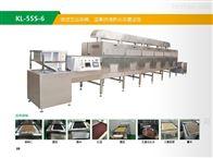 KL60SS福建新型坚果杏仁烘烤熟化微波设备