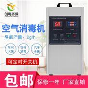 創粵CYA-S2G食品廠殺菌空氣源臭氧發生器