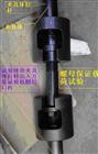 高强螺栓楔负载试验夹具