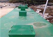 南通生活污水处理设备地埋式