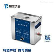 知信仪器实验室五金超声波清洗机ZX-3200DE