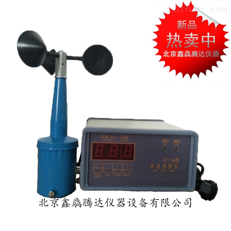 供应EY1型电传风向风速仪