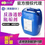 阻垢剂MDC220 车用尿素RO膜分散剂 高效去垢