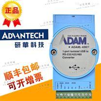 研华4561 1端口隔离USB到232/422/485转换器