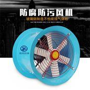 防爆防腐軸流風機,玻璃鋼材質防爆軸流風機