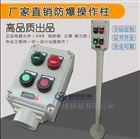 两灯两钮防爆操作柱价格(IIB,IIC)