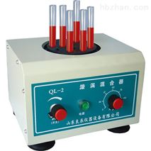 QL-2自動旋渦混合器