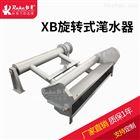XB刮泥撇渣潷水器