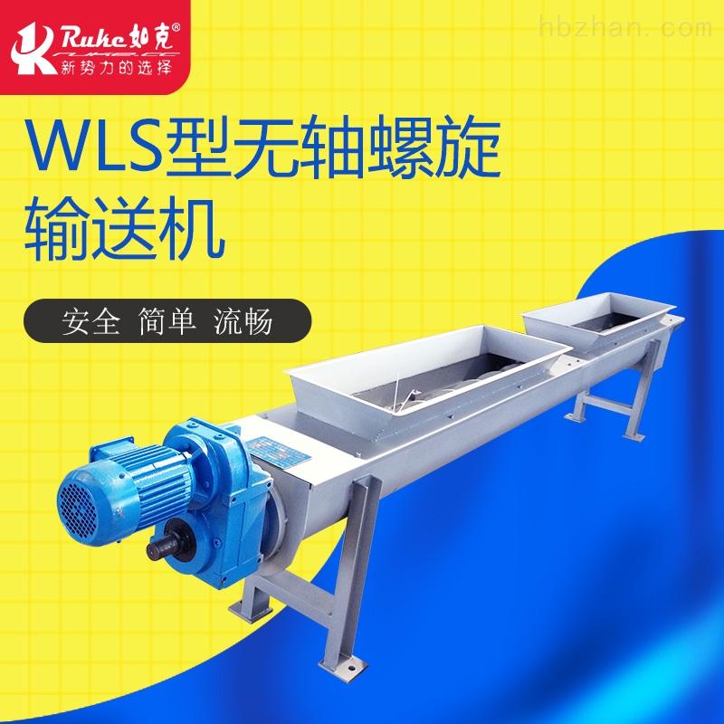WLS260管式螺旋输送绞龙