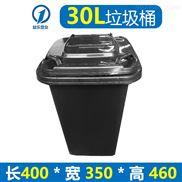 新料加厚垃圾桶30L 户外环卫塑料垃圾桶