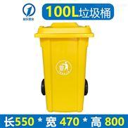 供应100升环保塑料垃圾桶 户外垃圾筒