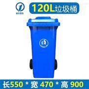 广场公园垃圾箱120L户外带轮带盖塑料垃圾桶