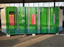 橡膠廠廢氣處理betway必威手機版官網