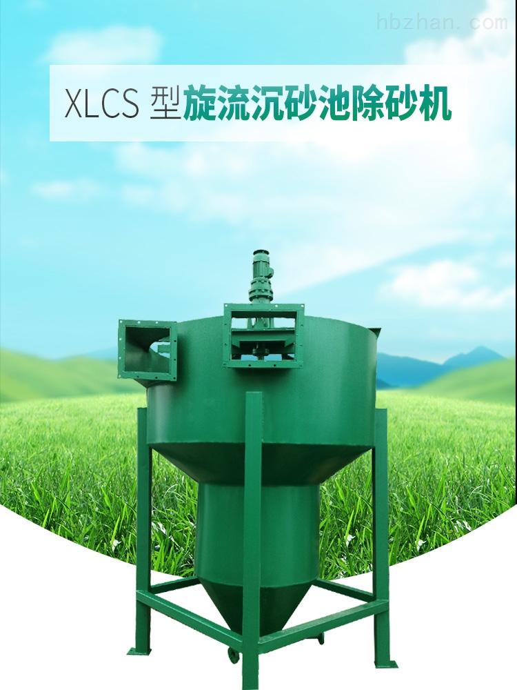 如克 XLCS型旋流沉砂池除砂机砂水分离器
