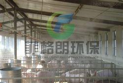 养殖场喷雾降温消毒设备