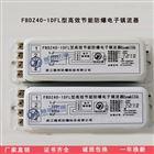 FBDZ36-1DFL高效节能防爆电子镇流器