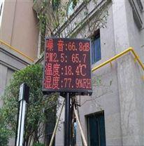 供應青海寧夏新疆揚塵粉塵噪聲在線監測儀