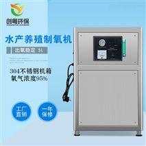 創粵5L工業製氧機 氧氣發生器